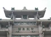 汕尾凤山祖庙旅游区