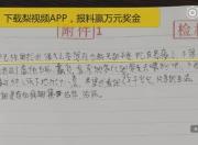 从化警方通报24岁陆丰籍大学生校内坠亡:遗书称被抑郁困扰,初判为自杀