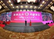 珠海市汕尾商会隆重举办庆典大会庆祝成立一周年 捐款500万