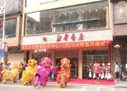 陆丰新华书店:购书中心升级改造试业