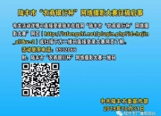"""陆丰市""""农商银行杯""""网络摄影大赛征稿启事"""