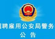 陆丰市公安局公开招聘警务辅助人员