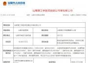 """汕尾第一所本科大学""""汕尾理工学院""""项目审批前公示"""