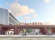 深圳市南山外国语学校深汕学校(九年一贯制)明年9月开学 共设54个教学班
