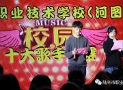 陆丰市职业技术学校(河图中学)举办校园歌手比赛