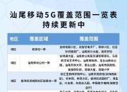 汕尾移动公布汕尾5G覆盖区域