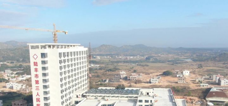 陆丰市第三人民医院在碣石镇开业揭牌