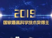汕尾人黄旭华院士荣获2019国家最高科学技术奖