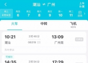 2月5日至7日,潮汕站至广州南站多趟高铁临时停运 已购票者可退票