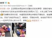深圳交警发文感谢粤NA6672车主