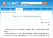 """省民政厅回应""""深圳全面代管汕尾""""提议:还需深入研究论证"""