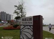 汕尾海滨公园