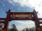 海丰文天祥公园