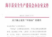 """海丰禁止使用""""环保油"""""""