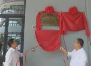 陆河县产业转移工业园孵化基地揭牌
