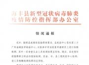 海丰彭湃中学食堂员工核酸检测复查结果呈阴性