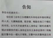 """海丰很多街坊拿到摩托车、电动车""""临时行驶证"""""""