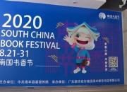 海丰启动2020南国书香节活动