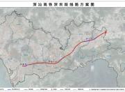 深汕高铁来了 深圳段开始公示