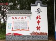陆河红色村:北中村
