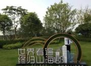 离汕尾市区最近的湿地公园:雅居乐山海郡湿地公园