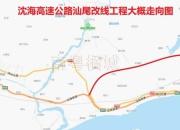 汕尾沈海高速公路改线工程,两个项目,路线全长22.8公里