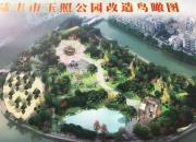 陆丰东海玉照公园即将升级改造