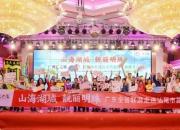 """汕尾市旅游协会与广之旅达成战略合作,""""千人游汕尾""""首发"""