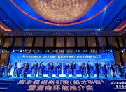 海丰在深圳举行推介会,签下240亿大单