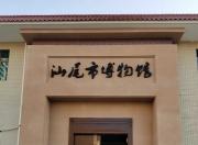 汕尾市博物馆正式开馆:对民众免费开放