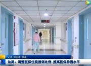 汕尾调整医保住院报销比例,提高医保待遇水平
