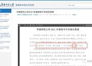 华南师范大学汕尾校区开始招生