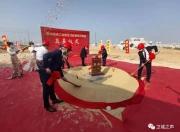 陆丰碣石的临港工业园生活服务园区动工建设
