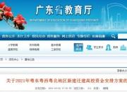 华南师范大学将在汕尾开设新校区