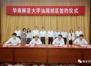 华南师范大学汕尾校区正式签约