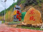 红色文化村:陆河县苏坑村