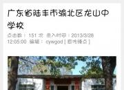 马化腾在陆丰市龙山中学读过?