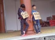 """陆丰市博美镇两小孩因""""偷稻谷""""被拷在戏台上""""展览"""""""