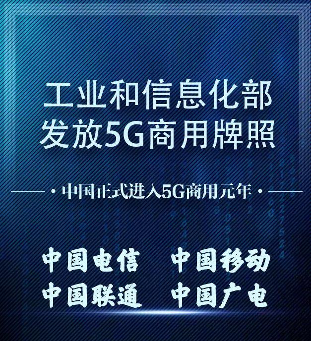 中国5G牌照发放 汕尾已有8座5G基站 汕尾新闻 第2张 汕尾今年计划建成40个5G基站 明年覆盖重点公共场所 汕尾新闻