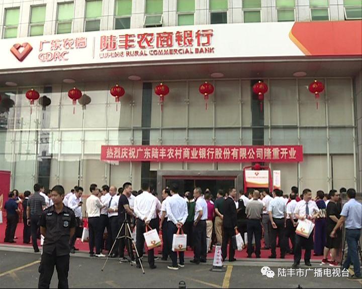 广东陆丰农村商业银行股份有限公司挂牌开业 陆丰新闻 第4张