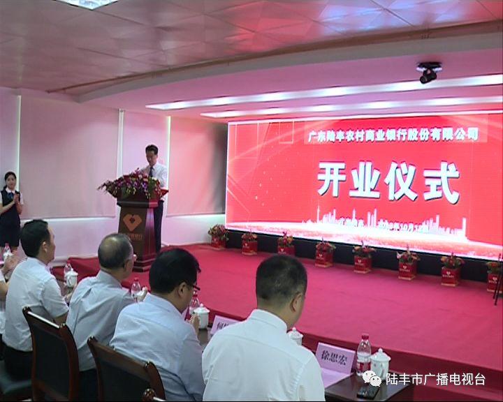 广东陆丰农村商业银行股份有限公司挂牌开业 陆丰新闻 第1张