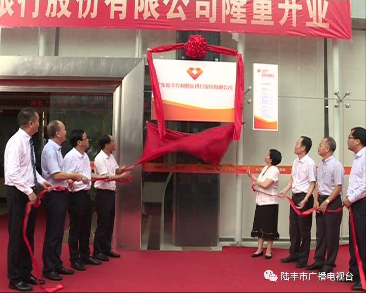 广东陆丰农村商业银行股份有限公司挂牌开业 陆丰新闻 第3张