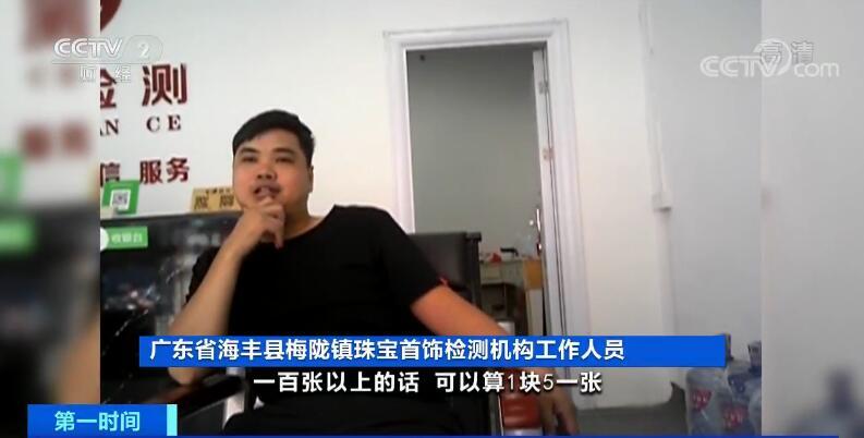 """海丰梅陇""""沙金""""当黄金卖被央视曝光 执法部门查处5人被立案调查 海丰新闻 第4张"""