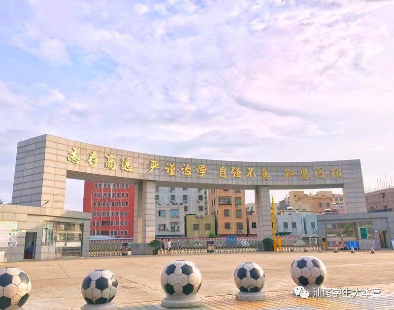 关于海丰县实验中学的16个真相 海丰新闻 第20张