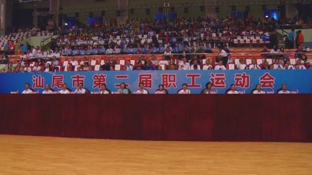 汕尾市第二届职工运动会开幕 汕尾新闻 第2张