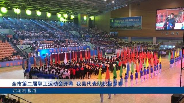 汕尾市第二届职工运动会开幕 汕尾新闻 第1张