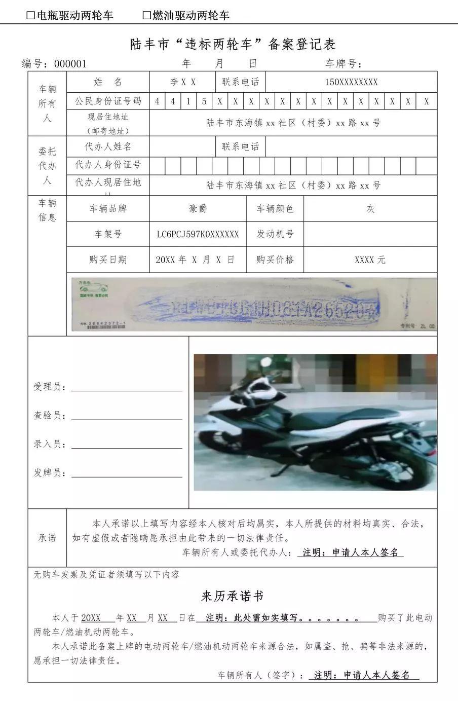 陆丰摩托车、电动车备案登记开始 12月31日截止 陆丰 第5张
