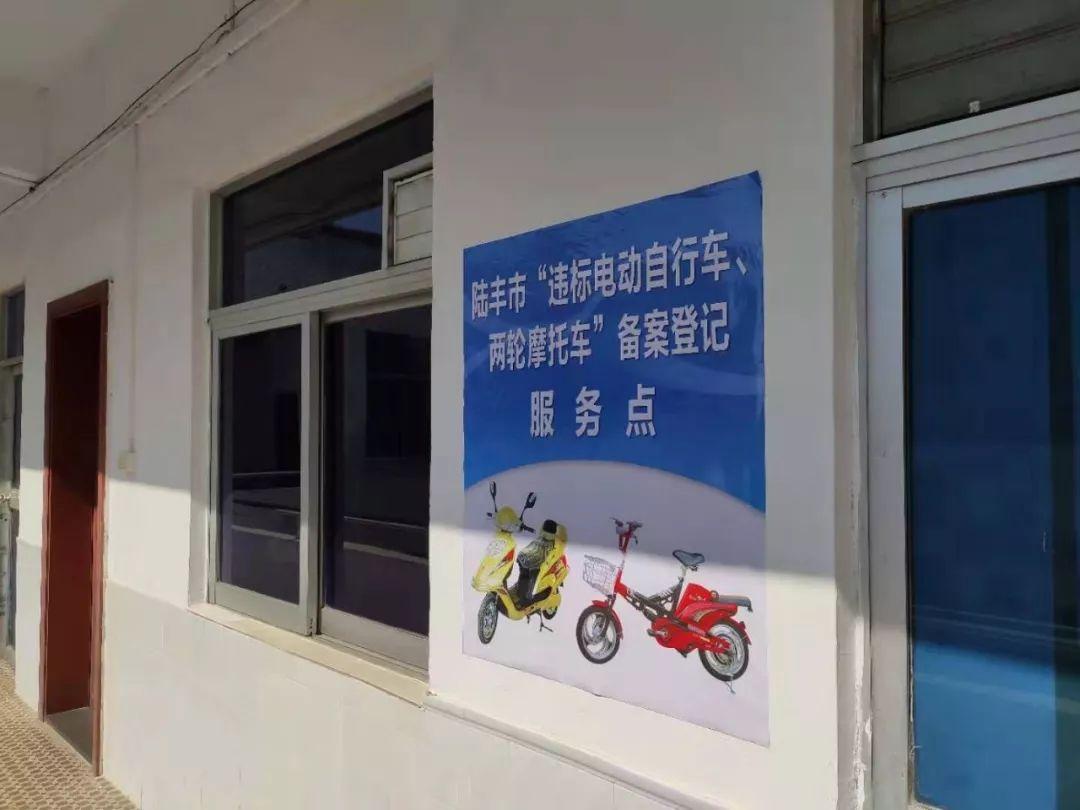 陆丰摩托车、电动车备案登记开始 12月31日截止 陆丰 第1张