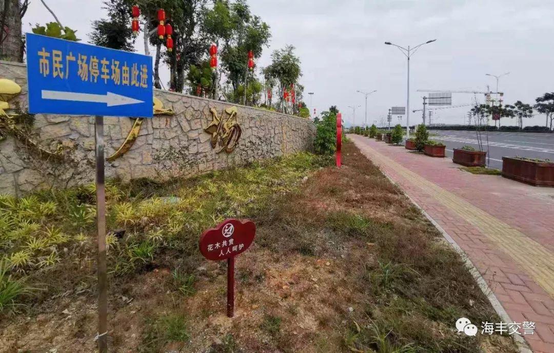 海丰市民广场和影剧院地下停车场春节期间向市民开放停放小汽车 海丰新闻 第1张
