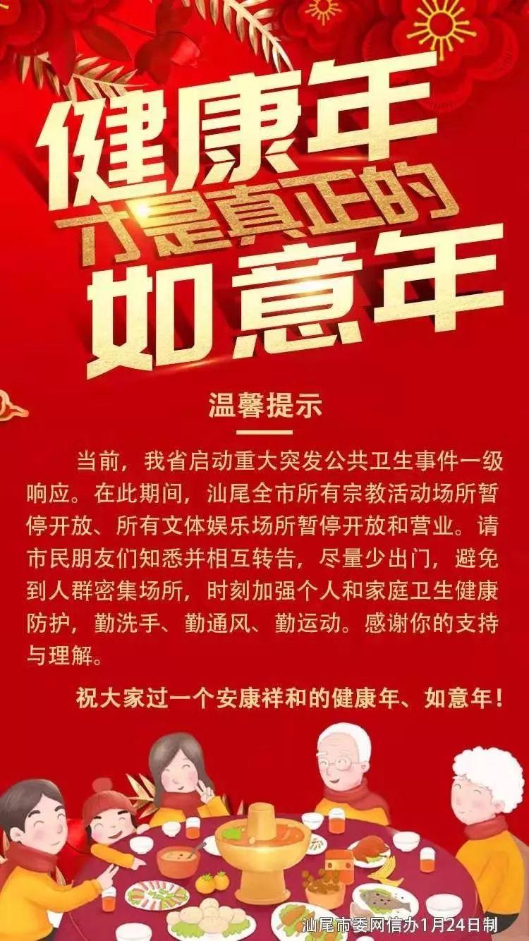 汕尾红海湾开发区餐饮服务经营单位暂停营业 汕尾新闻